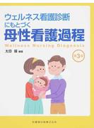 ウェルネス看護診断にもとづく母性看護過程 第3版