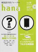 hana 韓国語学習ジャーナル Vol.18 特集|解いて、学べる韓国クイズ100/インスタグラムでつながる韓国語