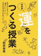 和田塾 運をつくる授業 あなたもぜったい「運のいい人」になれる方法がわかった!