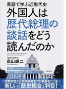 外国人は歴代総理の談話をどう読んだのか 英語で学ぶ近現代史