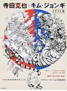 寺田克也+キム・ジョンギ イラスト集 日本と韓国を代表する二人のイラストレーターによる超絶画集 (玄光社MOOK)(玄光社mook)