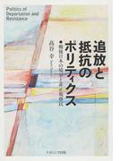 追放と抵抗のポリティクス 戦後日本の境界と非正規移民