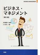 ビジネス・マネジメント 第2版