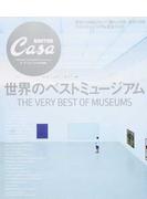 世界のベストミュージアム