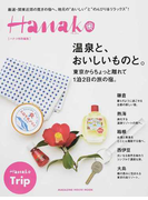 温泉と、おいしいものと。 東京からちょっと離れて1泊2日の旅の宿。 (MAGAZINE HOUSE MOOK Hanako Trip)(マガジンハウスムック)