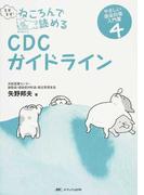 ますます!ねころんで読めるCDCガイドライン (やさしい感染対策入門書)