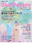 StarPeople Vol.62(2017Spring) 特集スピリチュアルな男女学 聖なるパートナーシップ