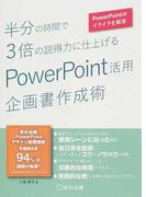 半分の時間で3倍の説得力に仕上げるPowerPoint活用企画書作成術 PowerPointのイライラを解消