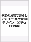 187の刺繡デザイン 季節のお花で暮らしに彩りを 青木和子さんのお庭から (Couturierの本)