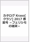 カタログ Kraso[クラソ] 2017 春夏号 -フェリシモの雑貨-