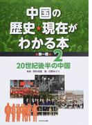 中国の歴史★現在がわかる本 第1期2 20世紀後半の中国