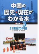中国の歴史★現在がわかる本 第1期3 21世紀の中国