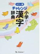 チャレンジ小学漢字辞典 カラー版コンパクト版