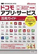 ゼロからはじめる docomo アプリ・サービス活用ガイド[Android/iPhone対応版]