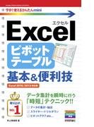今すぐ使えるかんたんmini Excel ピボットテーブル 基本&便利技[Excel 2016/2013 対応版]