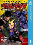 ヴィジランテ-僕のヒーローアカデミア ILLEGALS- 1(ジャンプコミックスDIGITAL)