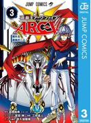 遊☆戯☆王ARC-V 3(ジャンプコミックスDIGITAL)
