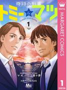 奇跡の刑事 トミー&マツ 1(マーガレットコミックスDIGITAL)