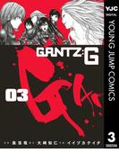GANTZ:G 3(ヤングジャンプコミックスDIGITAL)