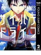サイハテドライブ 2(ヤングジャンプコミックスDIGITAL)