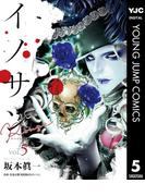 イノサン Rougeルージュ 5(ヤングジャンプコミックスDIGITAL)