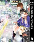 プリマックス 8(ヤングジャンプコミックスDIGITAL)