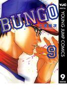 BUNGO―ブンゴ― 9(ヤングジャンプコミックスDIGITAL)