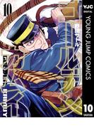 ゴールデンカムイ 10(ヤングジャンプコミックスDIGITAL)