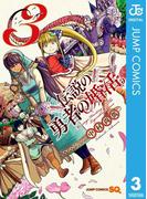 伝説の勇者の婚活 3(ジャンプコミックスDIGITAL)