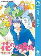 花のち晴れ~花男 Next Season~ 6(ジャンプコミックスDIGITAL)