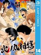 火ノ丸相撲 14(ジャンプコミックスDIGITAL)