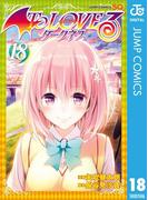 To LOVEる―とらぶる―ダークネス モノクロ版 18(ジャンプコミックスDIGITAL)