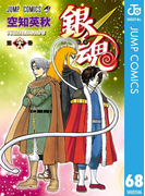 銀魂 モノクロ版 68(ジャンプコミックスDIGITAL)