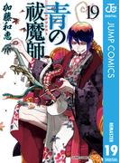 青の祓魔師 リマスター版 19(ジャンプコミックスDIGITAL)
