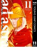 アド・アストラ ―スキピオとハンニバル― 11(ヤングジャンプコミックスDIGITAL)