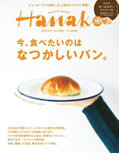 Hanako 2017年 3月9日号 No.1128(Hanako)