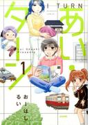 あい・ターン 1 (BUNKASHA COMICS)(ぶんか社コミックス)