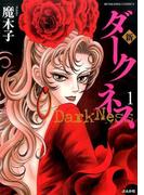 新 ダークネス 1 (BUNKASHA COMICS)(ぶんか社コミックス)