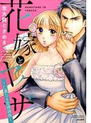 花嫁とヤクザ〜仁義なき恋縛調教〜 (BUNKASHA COMICS)(ぶんか社コミックス)