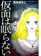 仮面は眠らない (BUNKASHA COMICS)(ぶんか社コミックス)