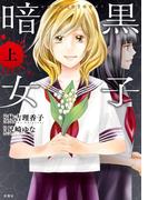 【全1-2セット】暗黒女子(koiyui(恋結))