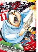 【11-15セット】ギャングース