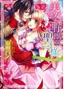【1-5セット】美女と野獣な聖王様 エロティック童話に誘われ(YLC DX)