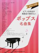 ピアノの先生が発表会で弾きたいポップス名曲集
