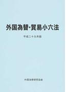 外国為替・貿易小六法 平成29年版