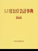 官公庁会計事典 質疑応答式 改訂11版 増補版