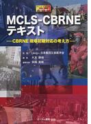 MCLS−CBRNEテキスト CBRNE現場初期対応の考え方