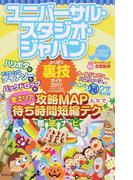 ユニバーサル・スタジオ・ジャパンよくばり裏技ガイド 2017