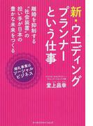 """新・ウエディングプランナーという仕事 離婚を抑制する""""社会装置""""の担い手が日本の豊かな未来をつくる 婚礼事業はソーシャルビジネス"""