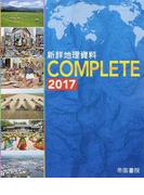 新詳地理資料COMPLETE 2017
